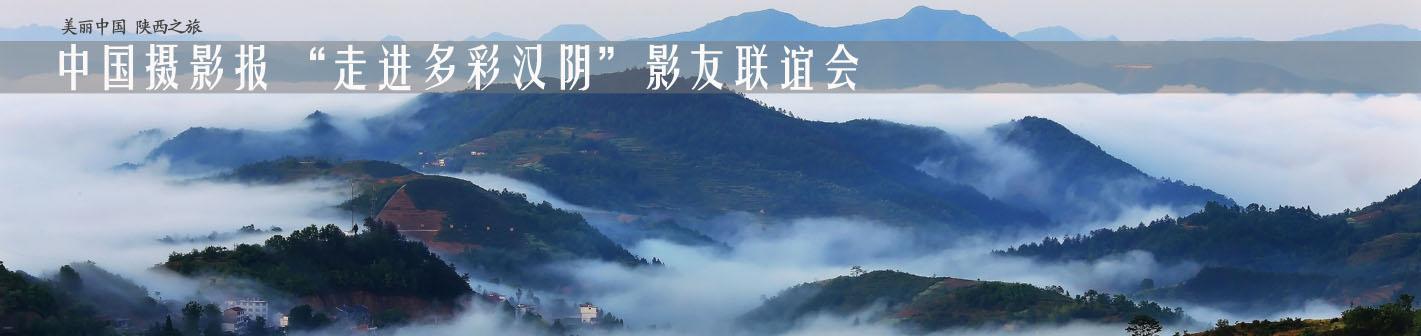 """中国摄影报 """"走进多彩汉阴""""影友联谊会"""