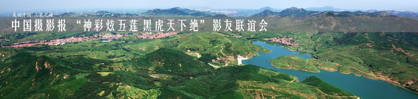 """中国摄影报""""神彩炫五莲 黑虎天下绝""""影友联谊会"""
