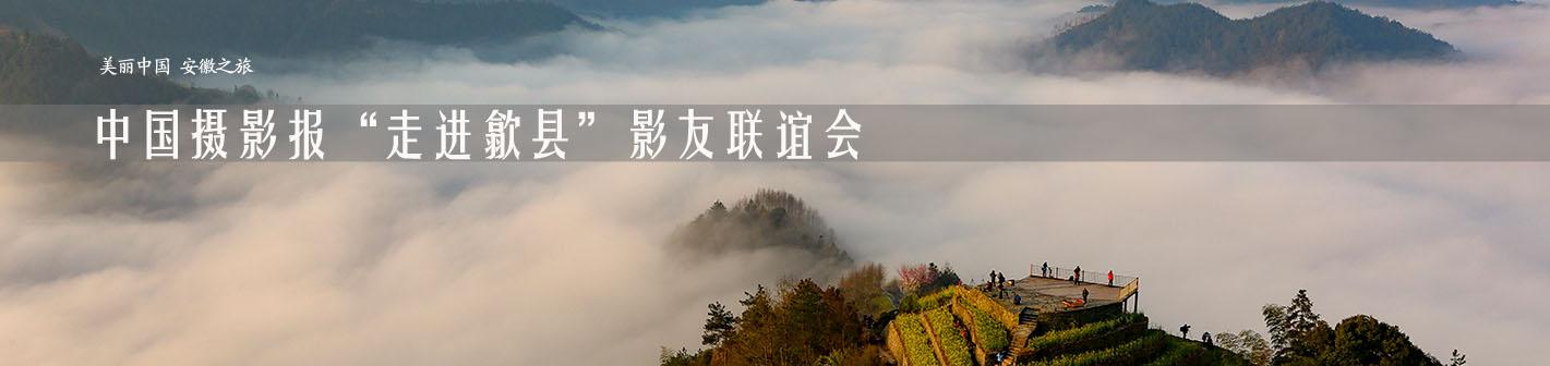 """中国摄影报""""走进歙县""""影友联谊会"""