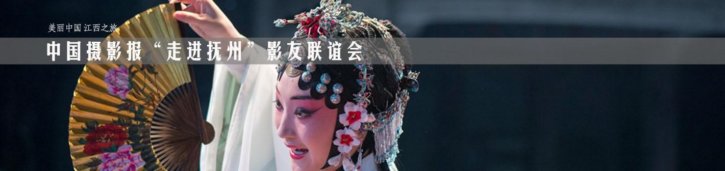 """中国摄影报""""走进抚州""""影友联谊会"""