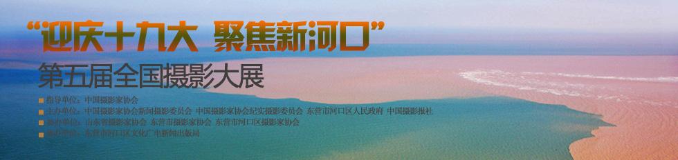 """""""迎庆十九大 聚焦新河口""""第五届全国摄影大展"""
