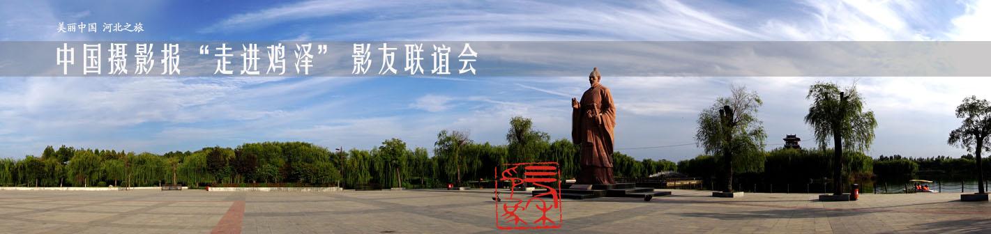 """中国摄影报""""走进鸡泽"""" 影友联谊会"""
