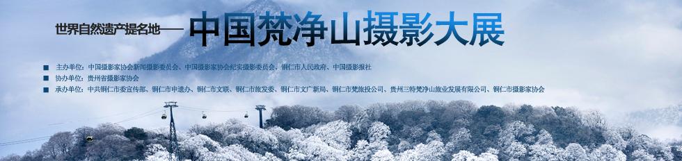 中国梵净山摄影大展