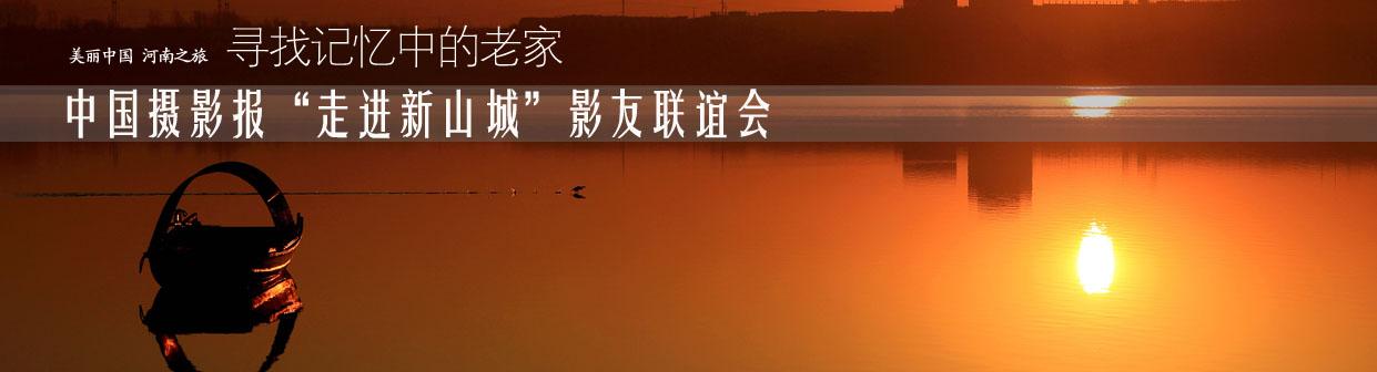 """中国摄影报""""走进新山城""""影友联谊会"""
