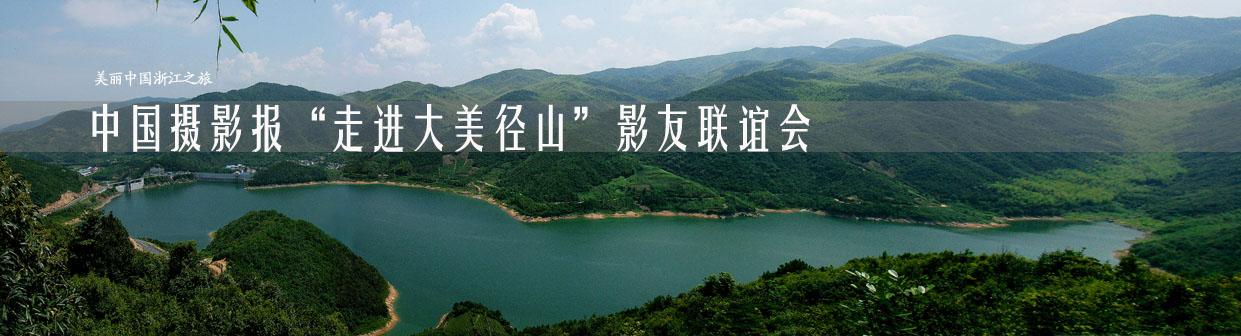 """中国摄影报""""走进大美径山""""影友联谊会"""