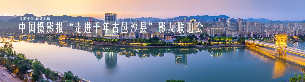 """中国摄影报""""走进千年古邑沙县""""影友联谊会"""