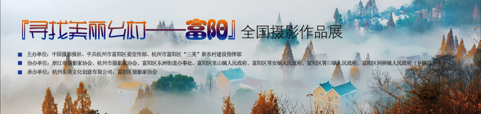 富阳全国摄影作品展