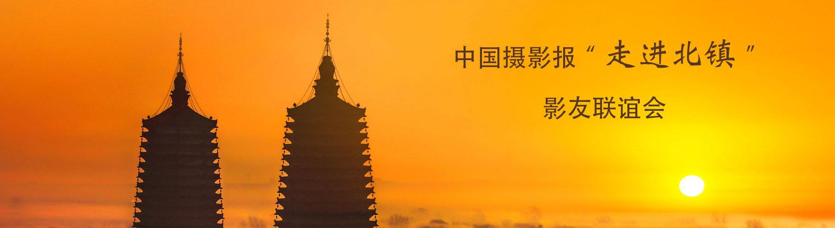 """中国摄影报""""走进北镇""""影友联谊会"""