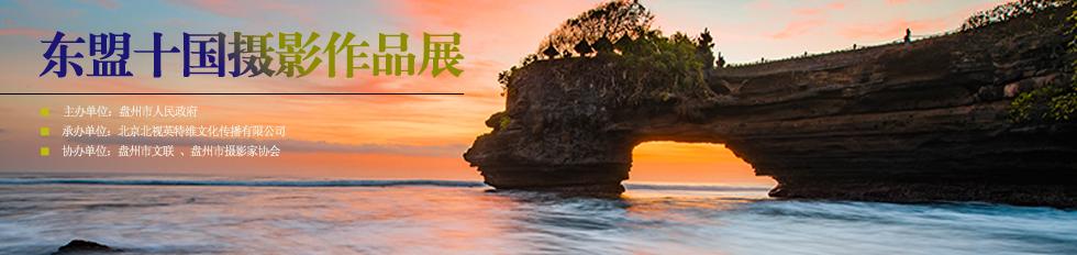 东盟十国摄影作品展