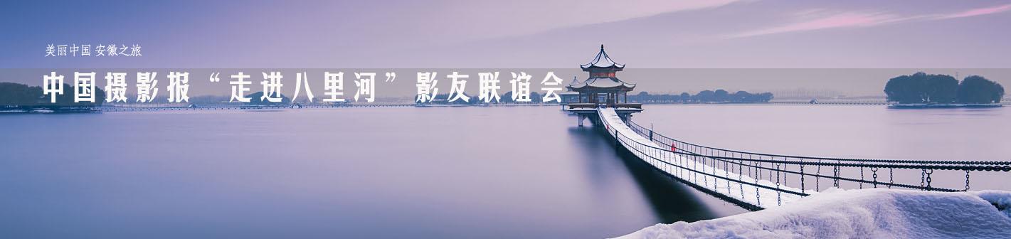 """中国摄影报""""走进八里河""""影友联谊会"""