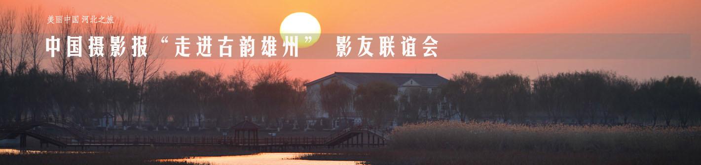 """中国摄影报""""走进古韵雄州"""" 影友联谊会"""
