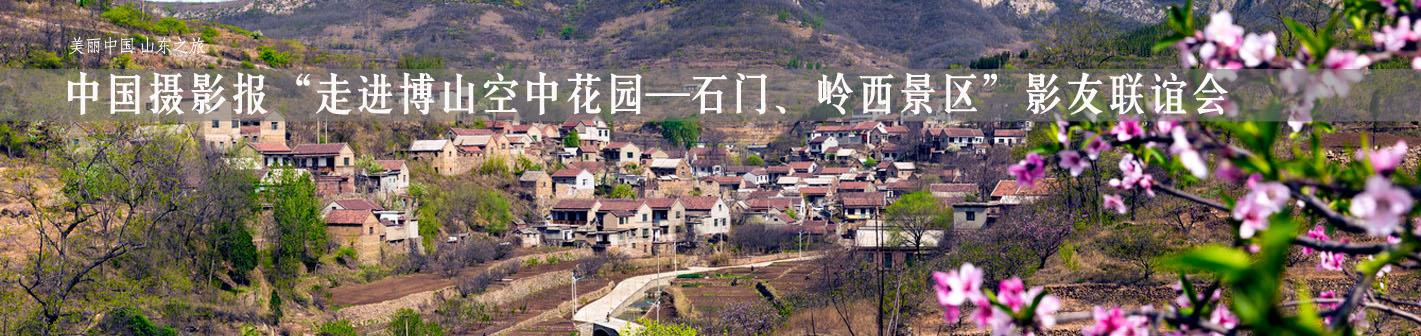 """中国摄影报""""走进博山空中花园—石门、岭西景区"""" 影友联谊会"""