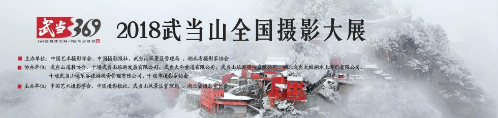 """""""武当369杯""""2018武当山全国摄影大展"""