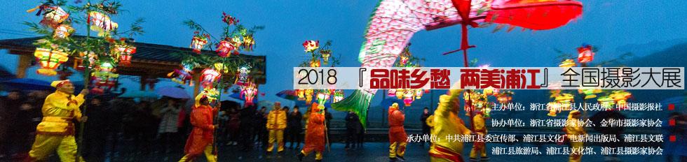 2018浦江摄影大展