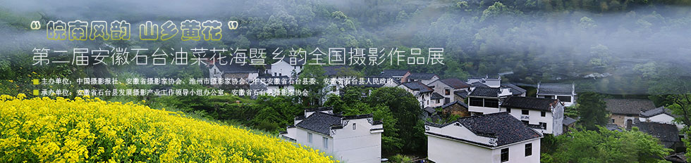 第二届安徽石台全国摄影作品展
