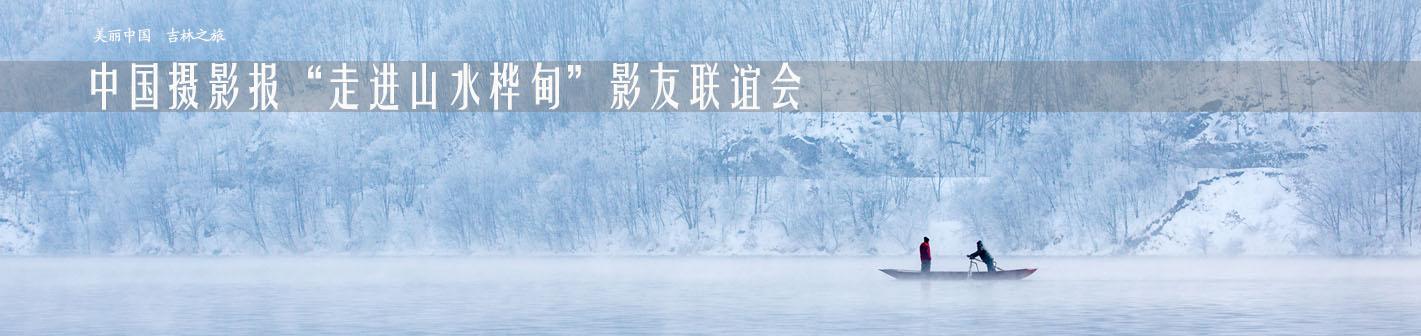 """中国摄影报""""走进山水桦甸""""影友联谊会"""