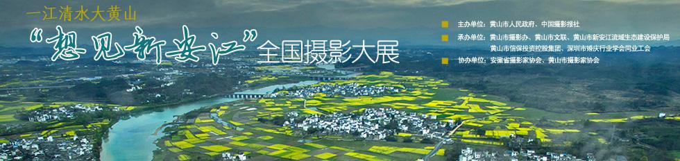 想见新安江摄影大展