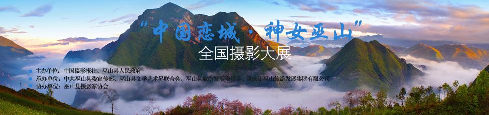 巫山全国摄影大展