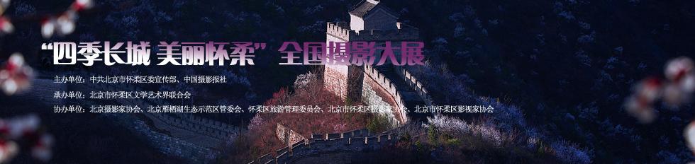 """""""四季长城 美丽怀柔""""全国摄影大展"""