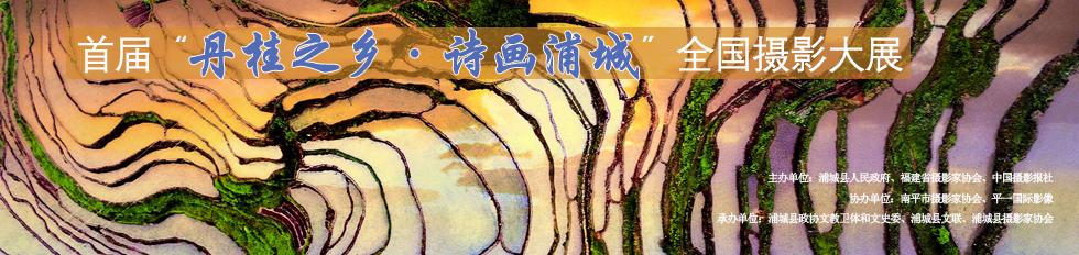 浦城摄影大展
