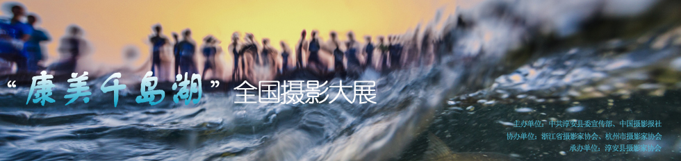 康美千岛湖摄影大展