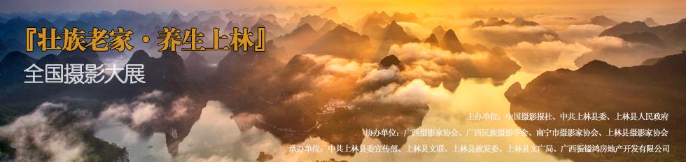 上林全国摄影大展