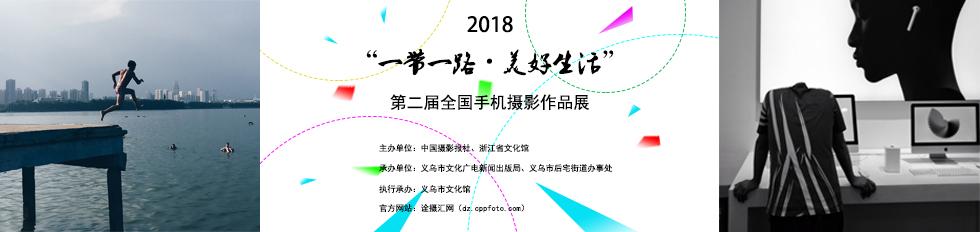 """2018""""一带一路•美好生活""""第二届 全国手机摄影作品展"""
