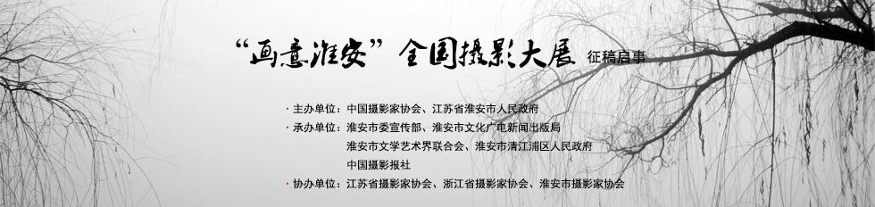 """""""画意淮安""""全国摄影大展"""