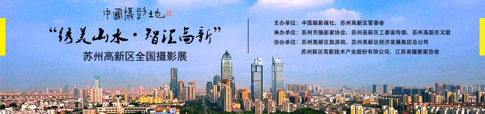 中国摄影地之苏州高新区全国摄影展