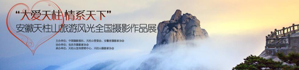 安徽天柱山旅游风光全国摄影作品展