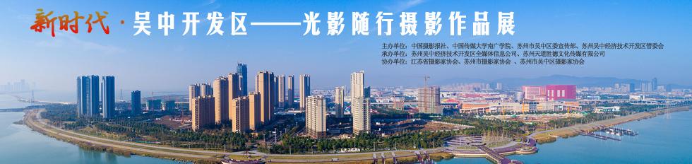 吴中开发区摄影展