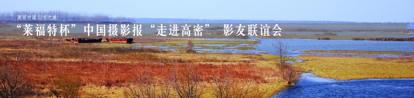 """""""莱福特杯""""中国摄影报""""走进高密"""" 影友联谊会"""