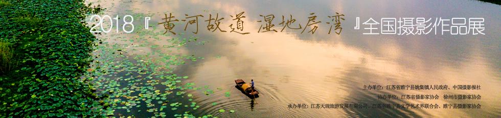 姚集全国摄影作品展