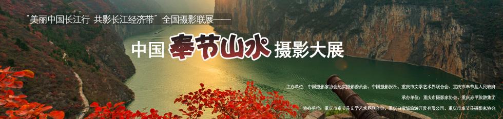 中国奉节山水摄影大展