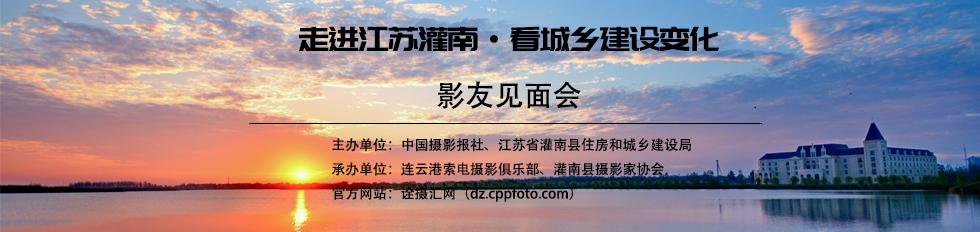 """""""走进江苏灌南·看城乡建设变化"""" 影友见面会"""