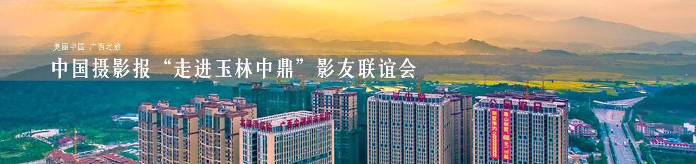 """中国摄影报""""走进玉林中鼎""""影友联谊会"""