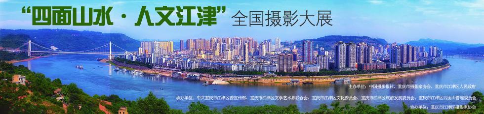江津全国摄影大展