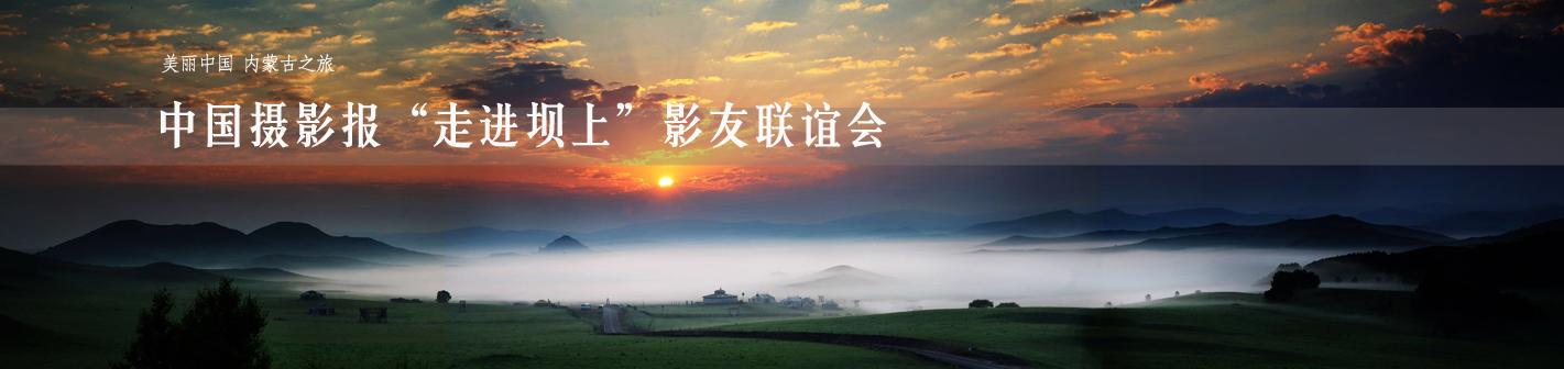 """中国摄影报""""走进坝上"""" 影友联谊会"""