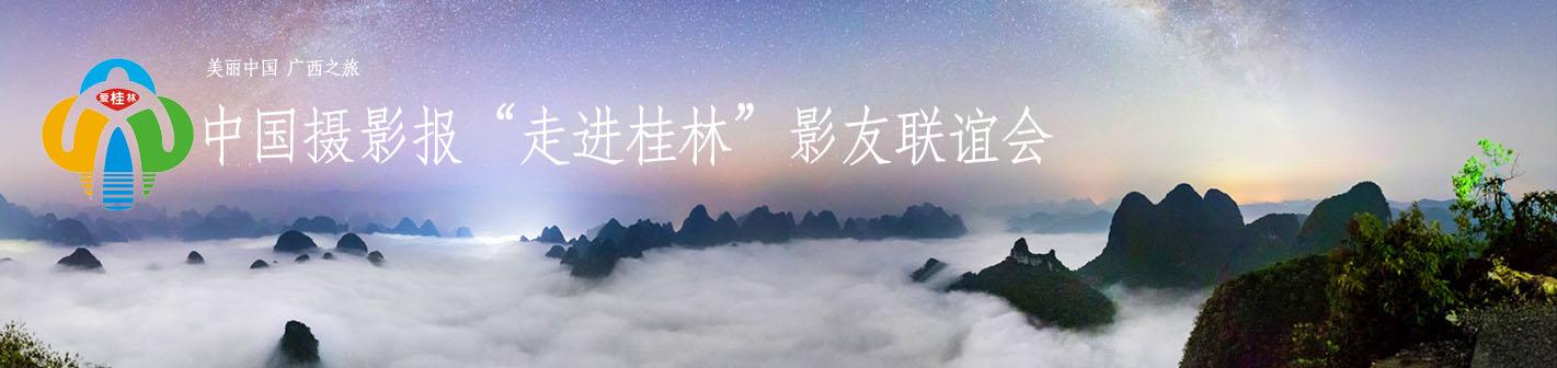 """中国摄影报""""走进桂林""""影友联谊会"""