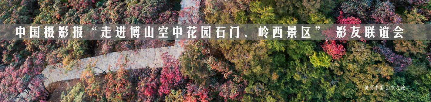 """中国摄影报""""走进博山空中花园石门、岭西景区"""" 影友联谊会"""