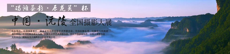 沅陵全国摄影大展