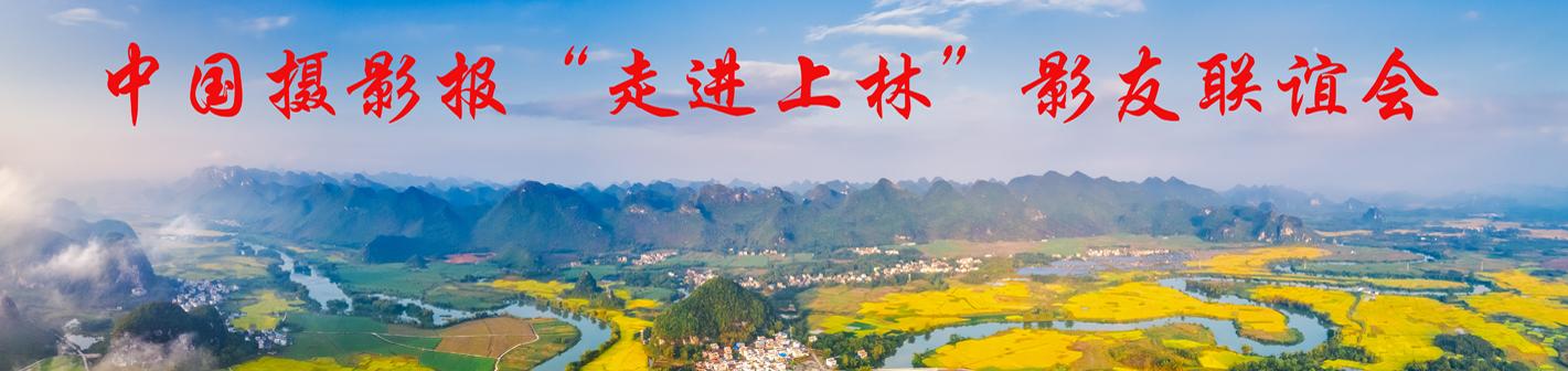 """中国摄影报""""走进上林""""影友联谊会"""