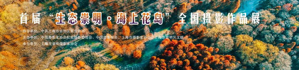 首届生态崇明全国摄影作品展