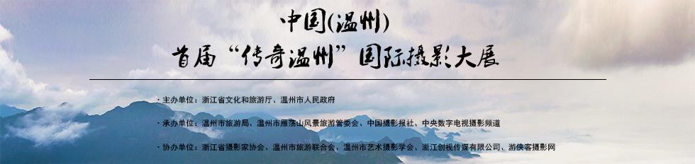 """中国(温州)首届""""传奇温州""""国际摄影大展"""