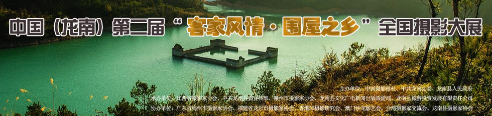 中国(龙南)第二届全国摄影大展