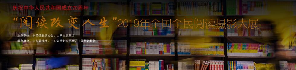 2019全民阅读摄影大展