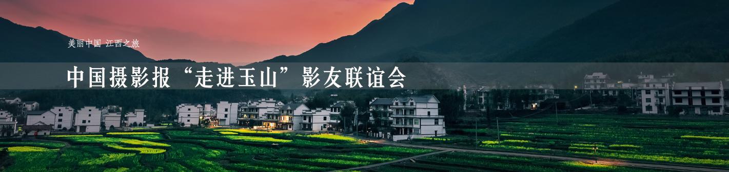 """中国摄影报""""走进玉山""""影友联谊会"""