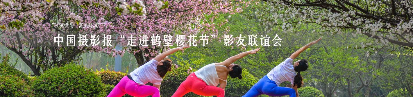 """中国摄影报""""走进鹤壁樱花节""""影友联谊会"""