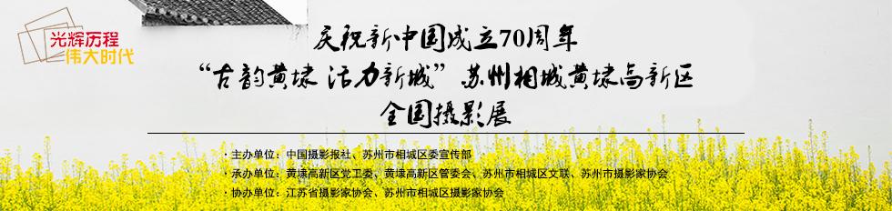 苏州相城黄埭高新区全国摄影展