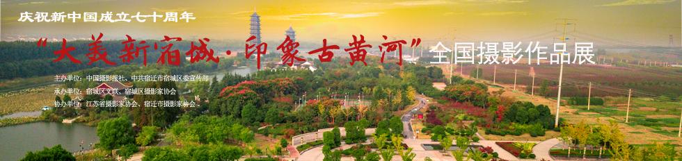 大美新宿城全国摄影作品展